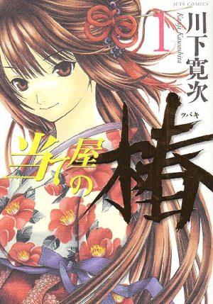 Ateya no Tsubaki Manga