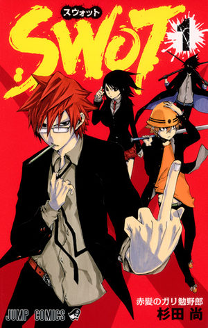 Swot Manga