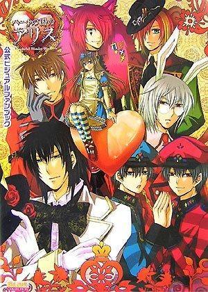 Heart no Kuni no Alice ~ Wonderful Wonder World ~ Official Visual Fanbook Manga