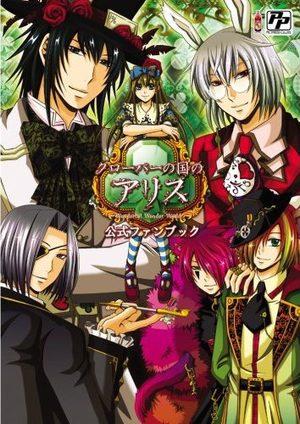 Clover no Kuni no Alice ~ Wonderful Wonder World ~ Official Fanbook Manga