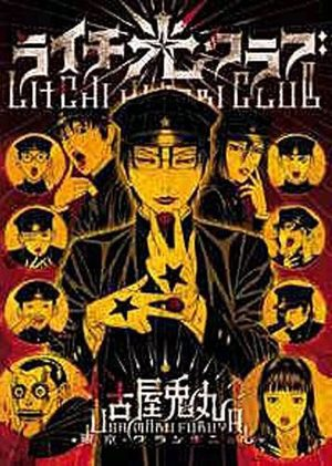 Litchi Hikari Club Manga