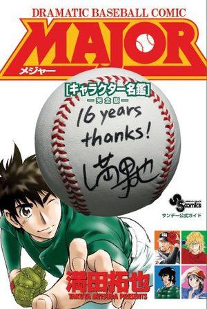 Major - Character Book - Meikan - Deluxe Artbook