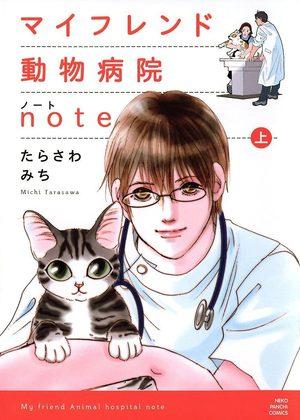L'hôpital de mes amis Manga