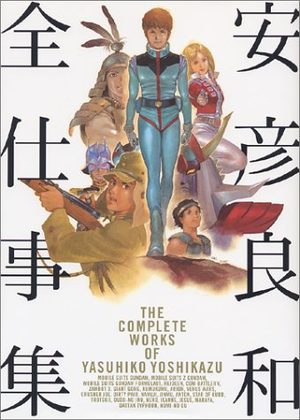 couverture, jaquette The complete works of Yasuhiko Yoshikazu