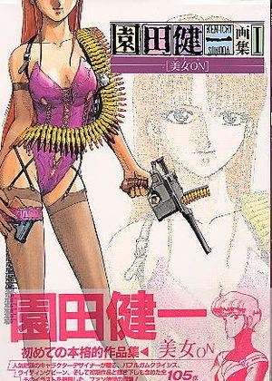 Kenichi Sonoda - Artbook Artbook