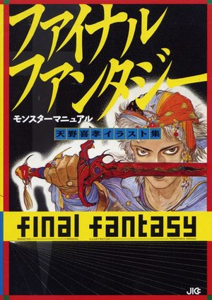 Final Fantasy - Monster Manual