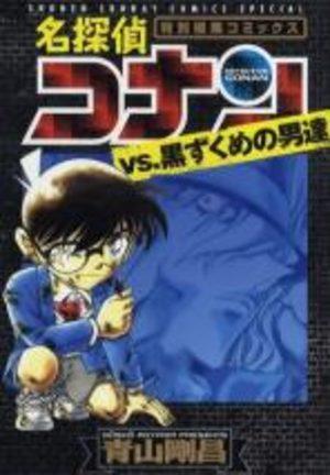 Detective Conan Special Black Edition - Conan Vs Kurozukume no otokotachi Manga