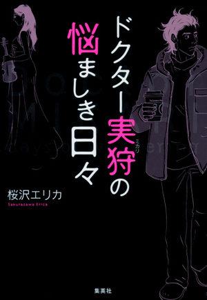 Doctor Mikari Manga