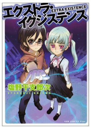 Extra Existence Manga