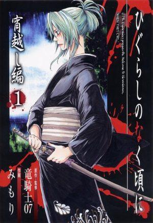 Higurashi no Naku Koro ni Yoigoshi-hen