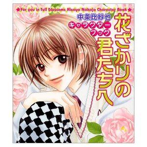 Parmi eux - Hanakimi - Character Book Artbook