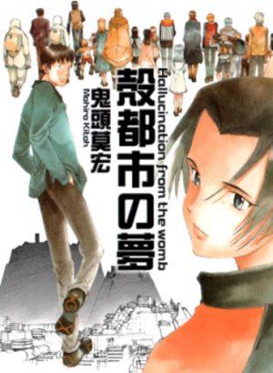 Kakutoshi no Yume Manga