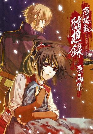 Hakuouki Zuisouroku Original Illustration Collection