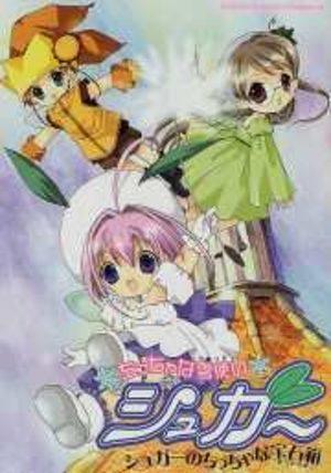 Chiccha na yukitsukai Sugar - Sugar no chiccha na hôsekibako Manga