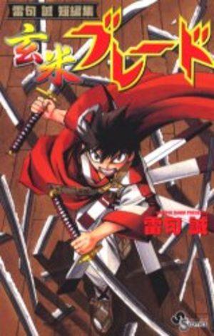 Genmai Blade