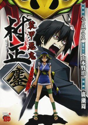 Sôkô Akki Muramasa - Minagoroshi Manga