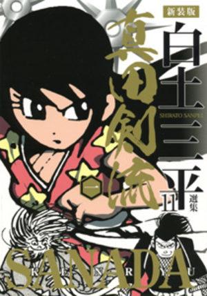 Sanada Kenryû Manga