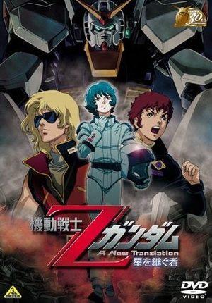 Kidou Senshi Z Gundam - Hoshi O Tsugu Mono