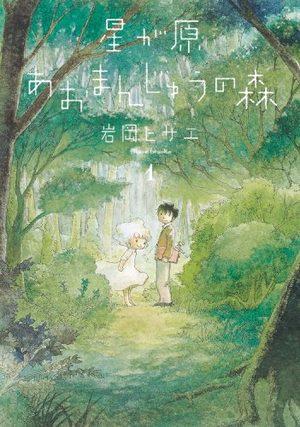Hoshi ga Hara Omanju no Mori Manga
