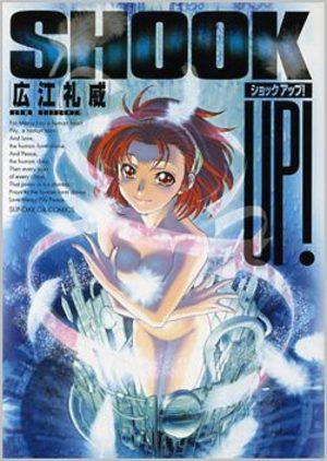 Shook Up! Manga