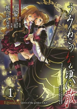 Umineko no Naku Koro ni Chiru Episode 6: Dawn of the Golden Witch
