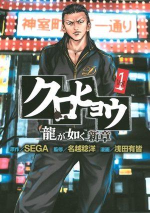 Kurohyô - Ryû ga Gotoku Shinshô Manga