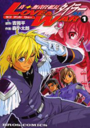 Shin Musekinin Kanchou Tylor Gaiden - Love and War