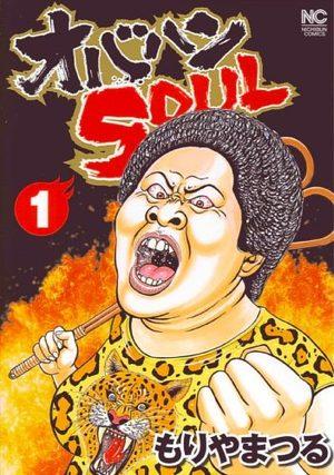 Obahan Soul Manga