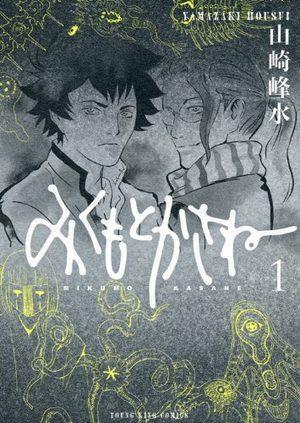 Mikumo Kasane Manga
