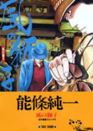 Kaze no Shishi