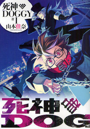 Kamisama Doggy Manga