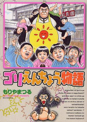 Gorienchô Monogatari Manga