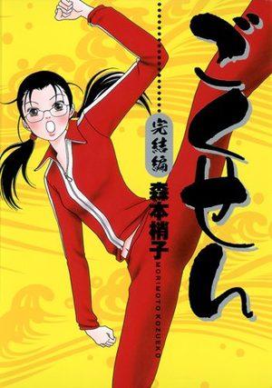 Gokusen - Kanketsu-hen Manga