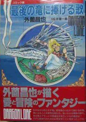 Saigo no Ryû ni Sasageru Uta
