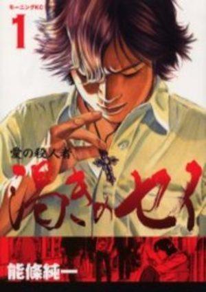 Ai no Satsujinsha - Kawaki no Sei