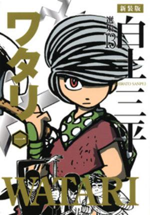 Watari Manga