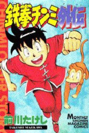 Tekken Chinmi Gaiden Manga