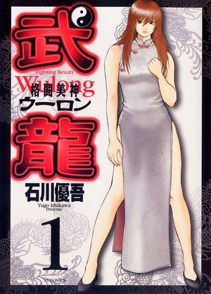 Fighting Beauty Wulong