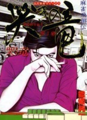 Naki no Ryû Manga