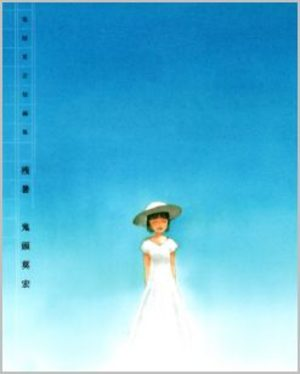 Zansho -Mohiro Kitô Tanpenshû-