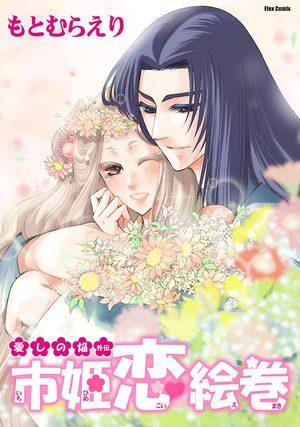 Kanashi no Homura Gaiden - Ichihime Koi Emaki
