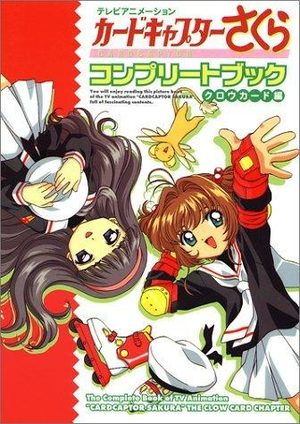 Terebi Animation Card Captor Sakura Complete Book Artbook