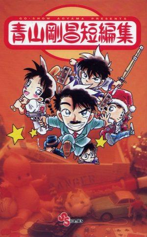 Aoyama Gôshô tanpenshû Manga