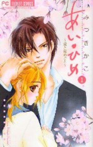 Ai Hime - Ai to Himegoto Manga