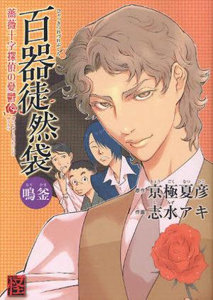 Hyakki Tsurezure Bukuro Manga