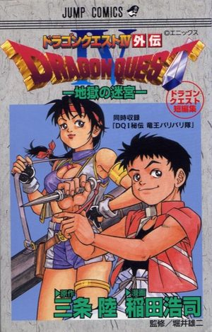 Dragon Quest IV Gaiden -Jigoku no Meikyû-