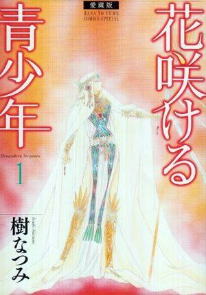 Hanasakeru Seishônen Manga