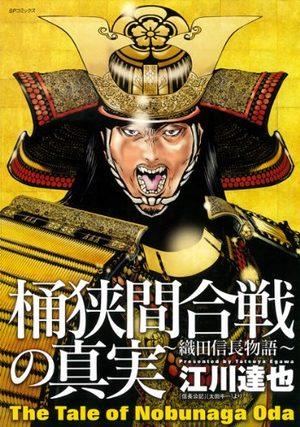 Oda Nobunaga Monogatari - Okehazama Kassen no Shinjitsu Manga