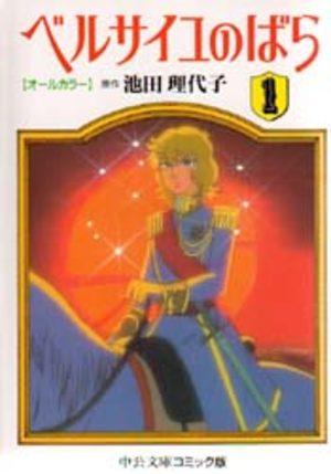 La Rose de Versailles Anime comics