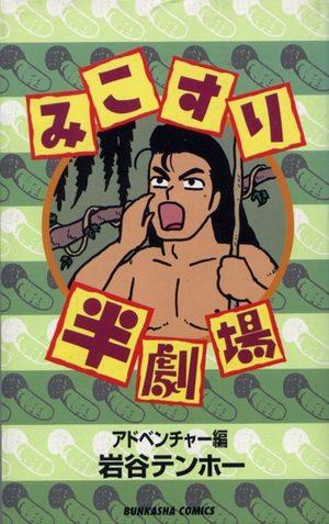 Mikosuri hangekijou - Adventure hen
